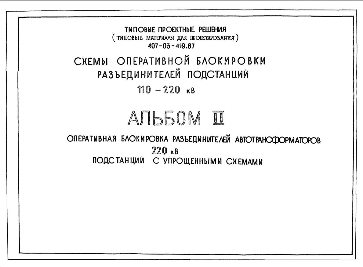 Схемы Оперативной Блокировки Разъединителей Подстанций 110-220 кВ.