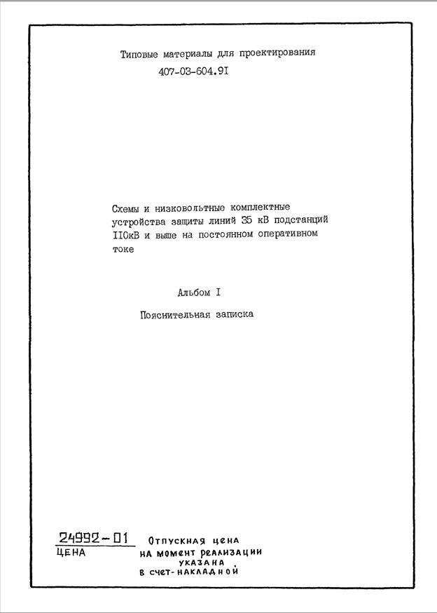 ТМП 407-03-508.88 | Типовые
